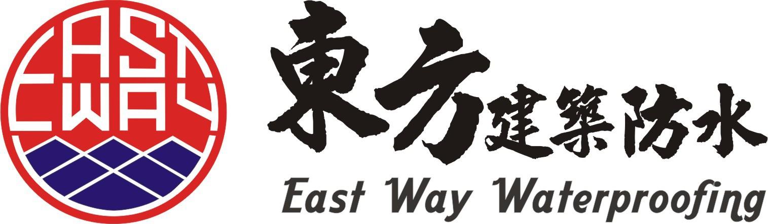 東方建築裝飾防水 East Way Waterproofing