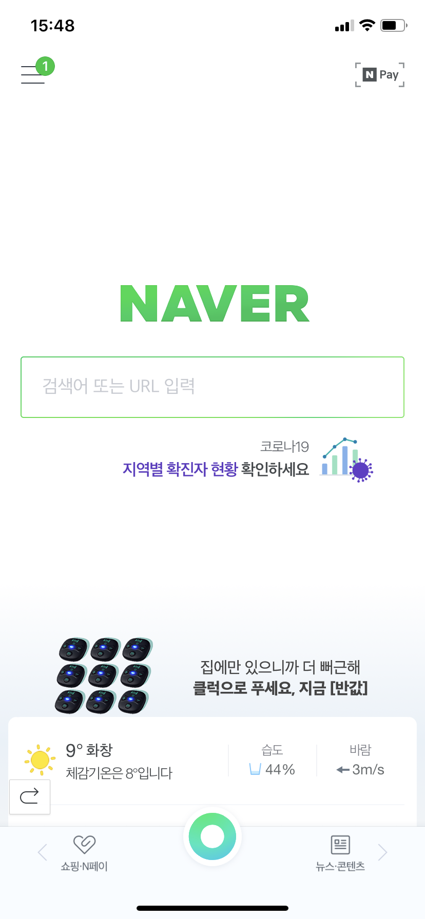 naver come coronavirus statistics button