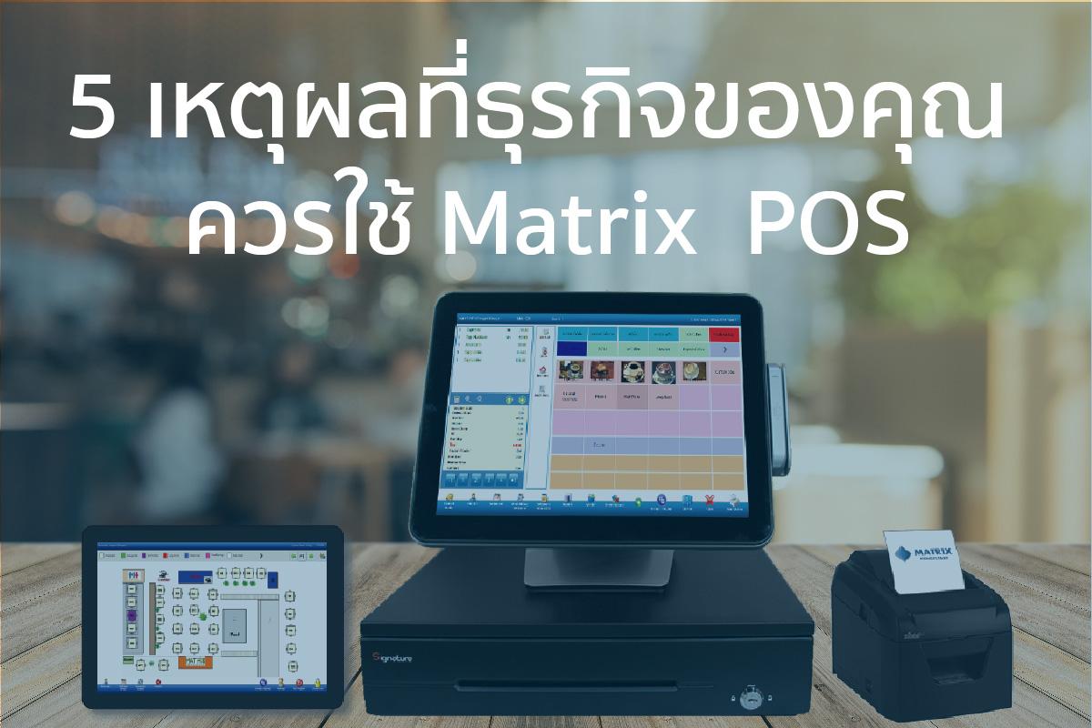 """Matrix POS ทำให้การบริหารร้านของคุณเป็นเรื่องง่าย ใช้ได้กับ """"ร้านอาหารและร้านกาแฟ"""" ทุกรูปแบบ"""