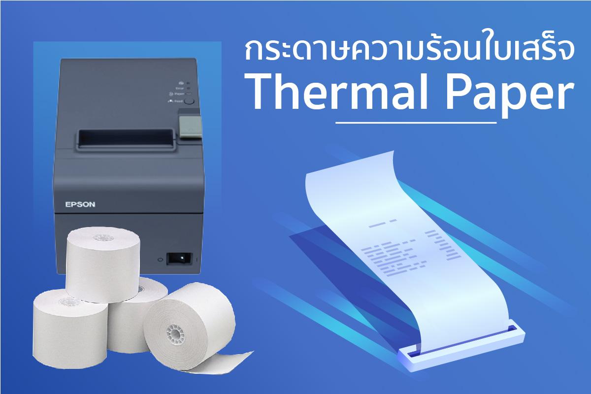 กระดาษความร้อนใบเสร็จ Thermal Paper