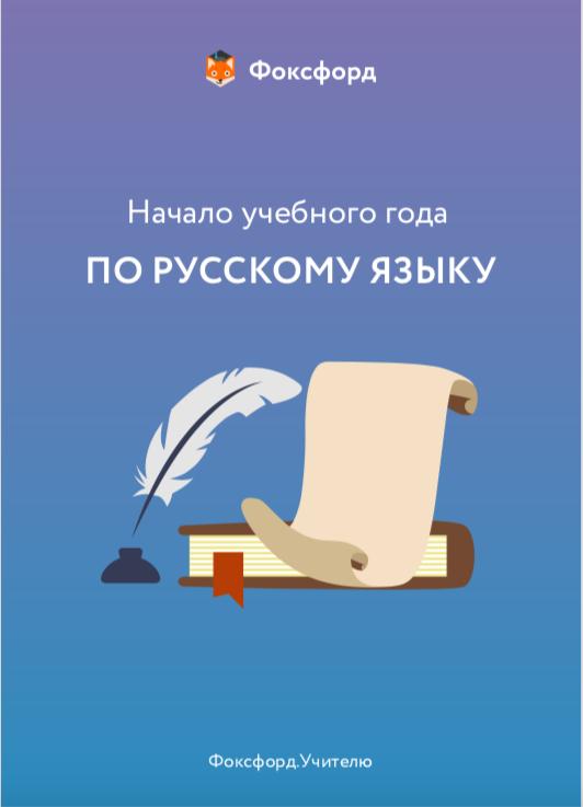 Начало учебного года по русскому языку