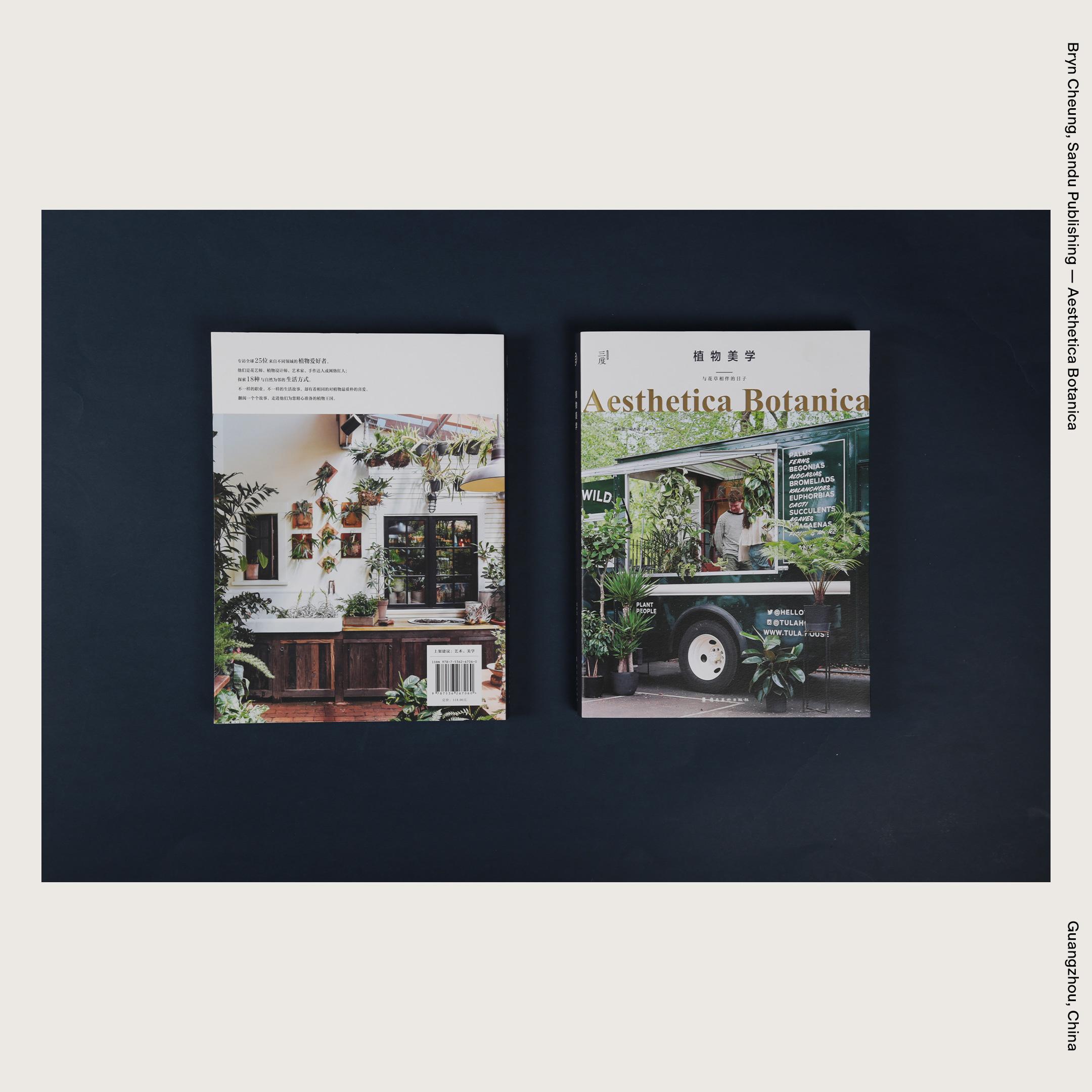 Bryn Cheung, Sandu Publishing — Aesthetica Botanica