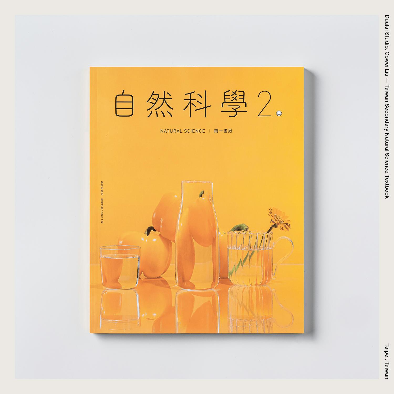 Dualai Studio, Cowei Liu — Taiwan Secondary Natural Science Textbook