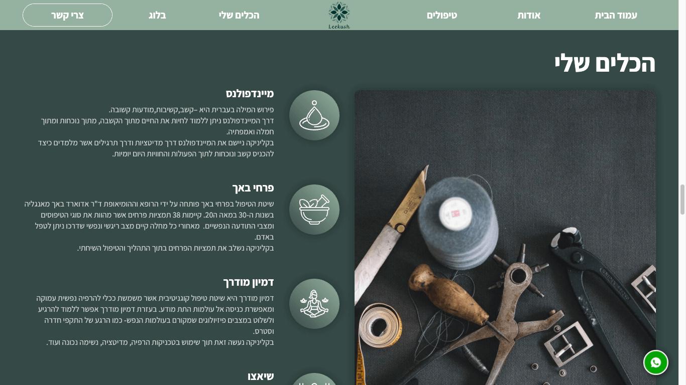 Leekush website screenshot