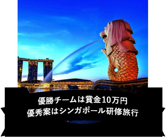 優勝チームは賞金10万円 優秀案はシンガポール旅行