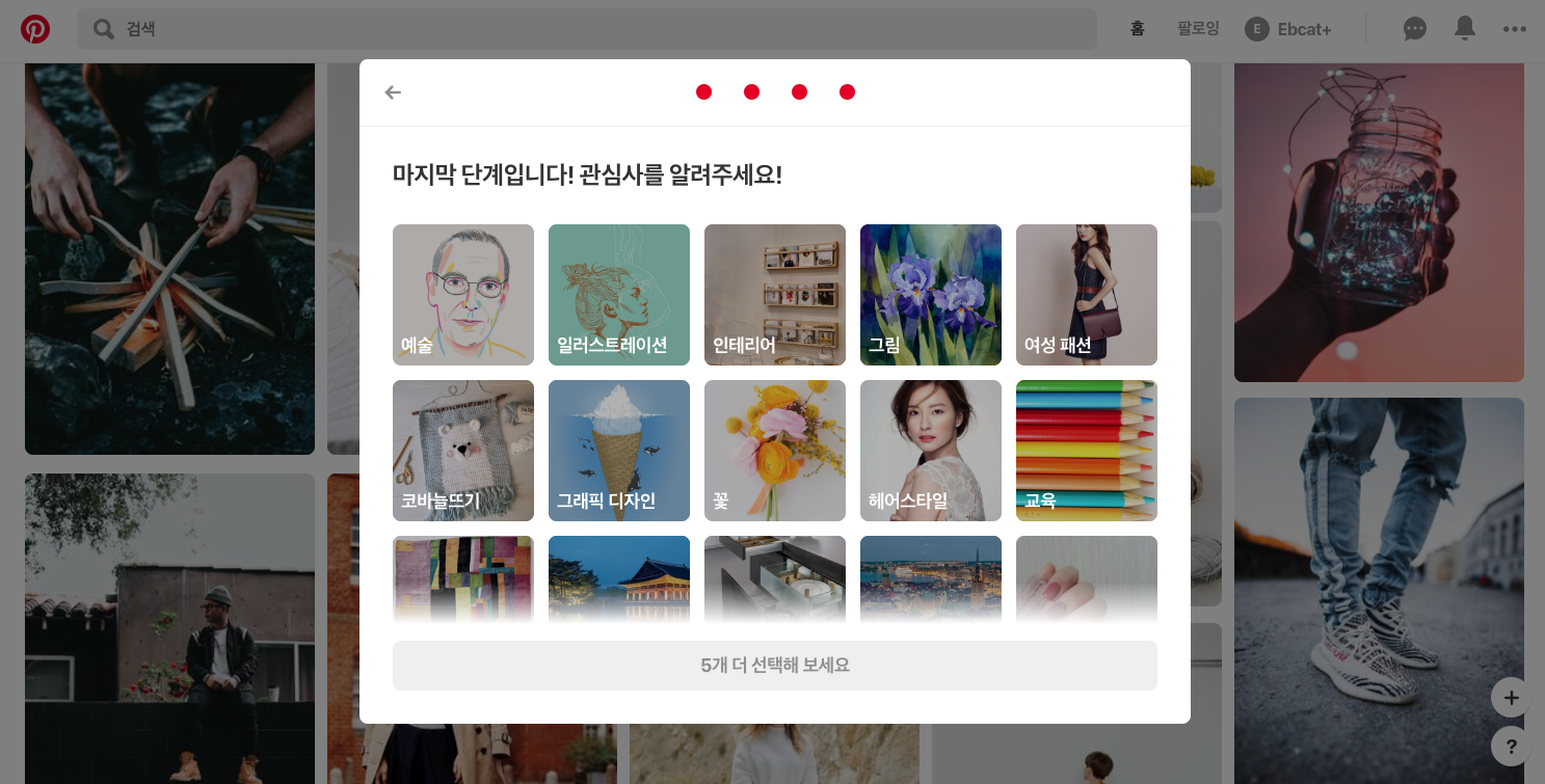pinterest user onboarding suggested topics for a woman in south korea
