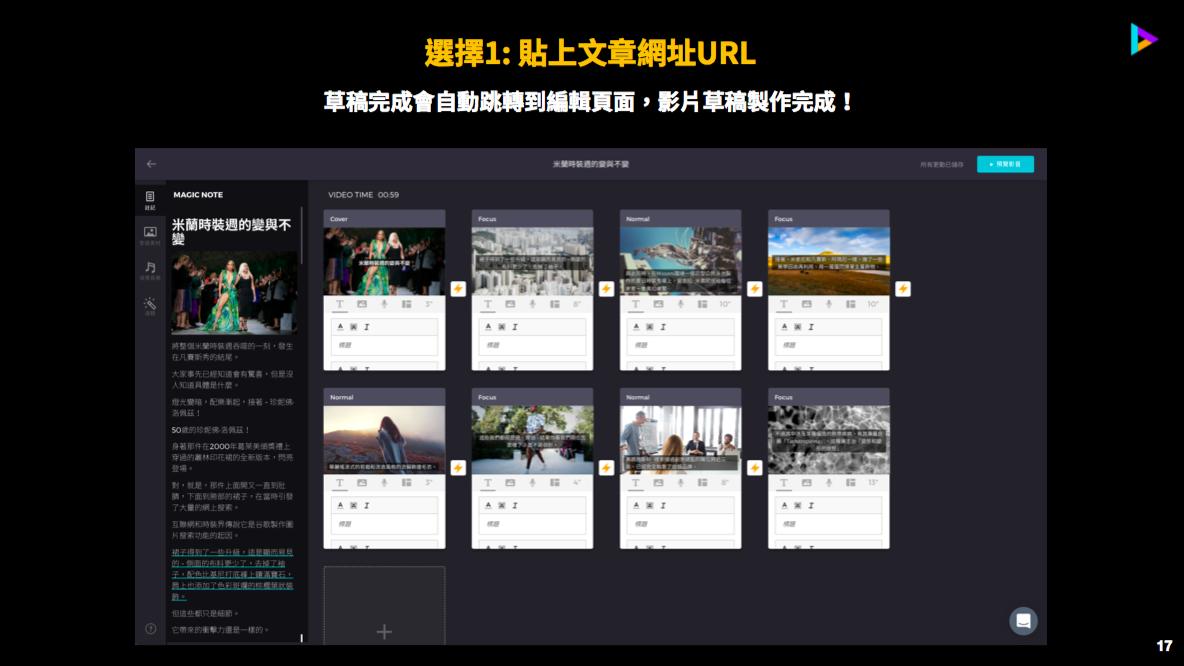 GliaCloud平台貼上文章網址後系統自動幫你製成影片