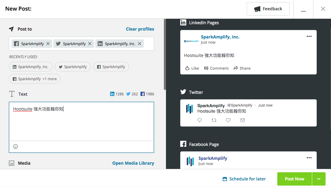 Hootsuite平台排實際編輯貼文的畫面