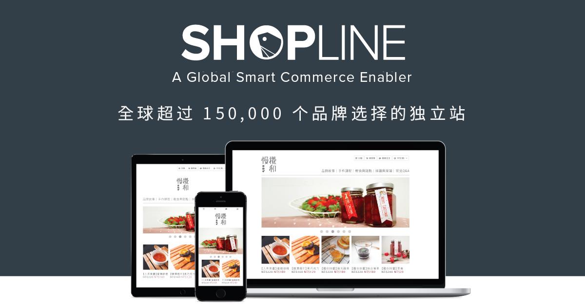 網店平台 Shopline