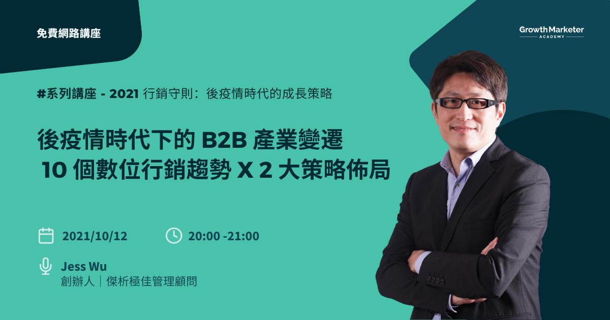 後疫情時代下的B2B 產業變遷  10個數位行銷趨勢 X 2大策略佈局
