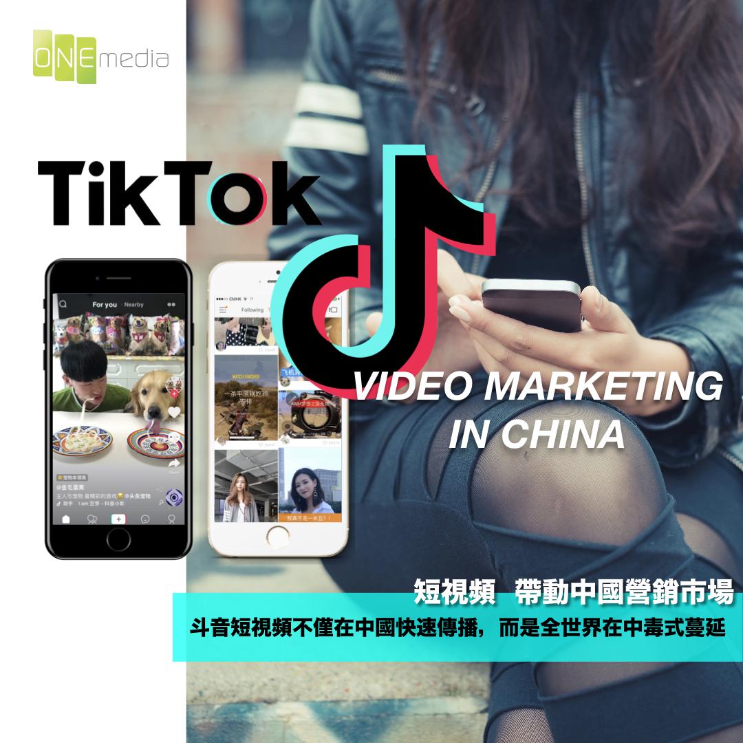 短视频:TikTok正在成为一股不可忽视的力量