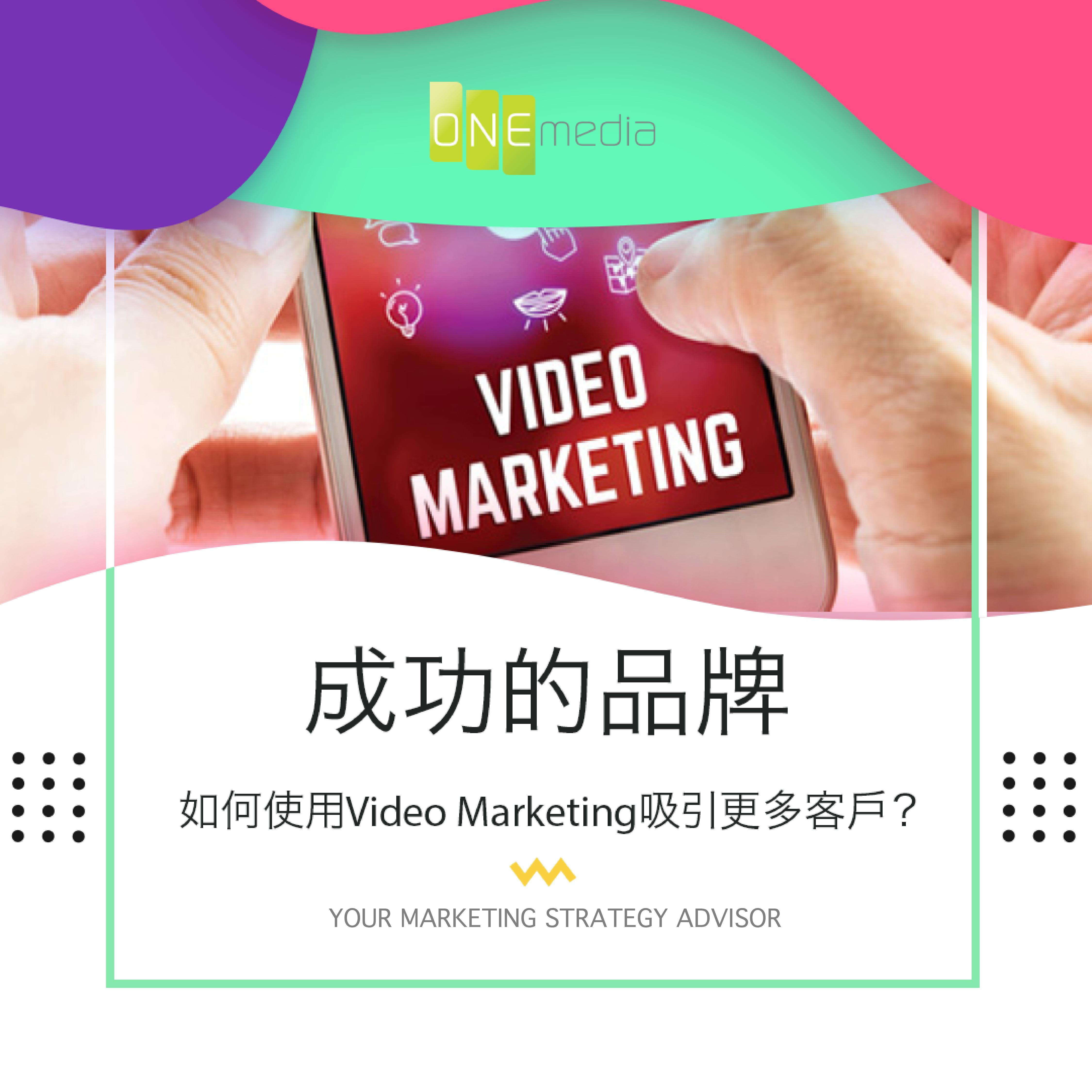 成功品牌用Video Marketing吸引更多客户?