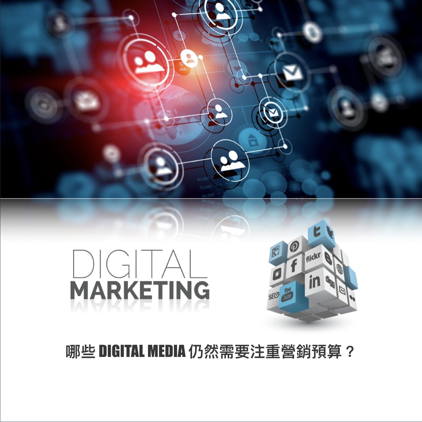 哪些Digital Media 仍然需要注重营销预算?