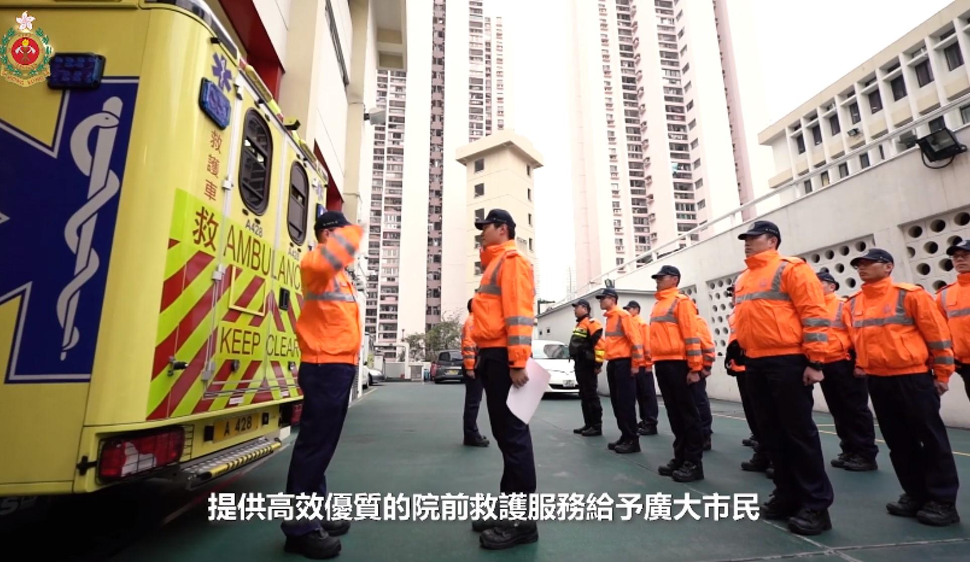HK Fire Service