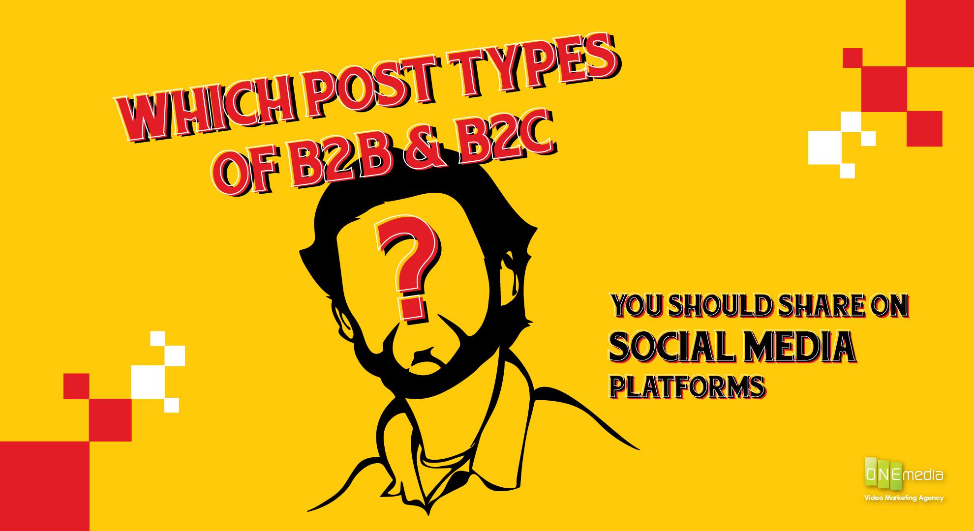 您应该在社交媒体平台上分享哪些B2B和B2C类型?