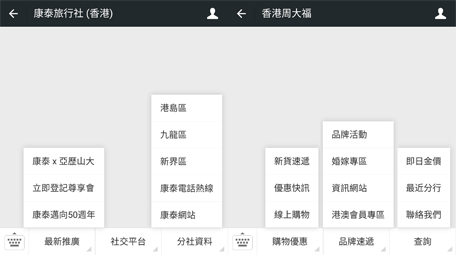 WECHAT INTERACTIVE MENU