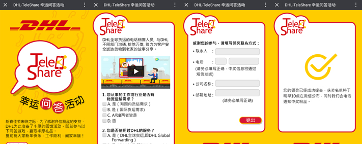 DHL GLOBAL FORWARDING CHINA TELESHARE CAMPAIGN