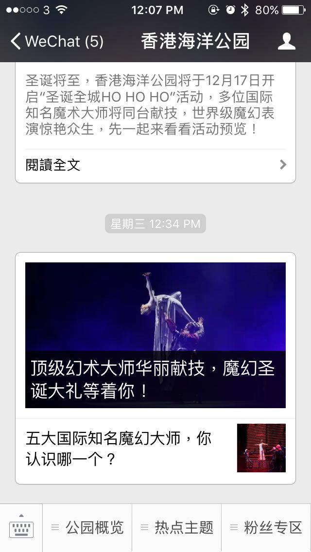 WeChat Account Management - WeChat Mini Site, WeChat Follower Building