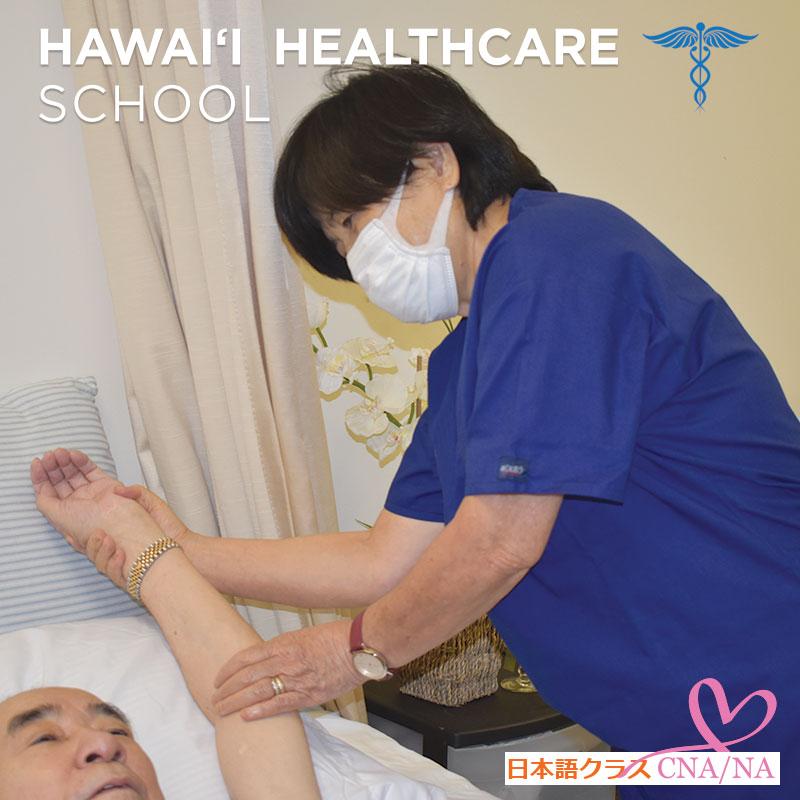 ハワイ ヘルスケア スクール (ホノルル)