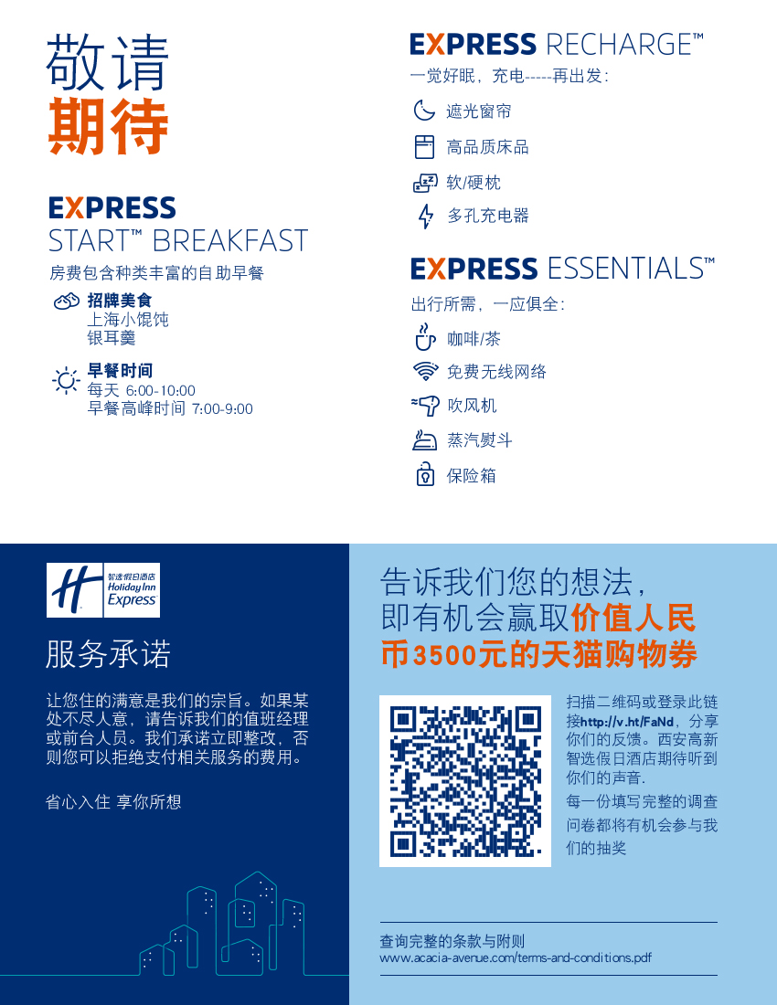 The second page of the Chinese printed smartguide, featuring blue sections and a bright orange headline at the top.