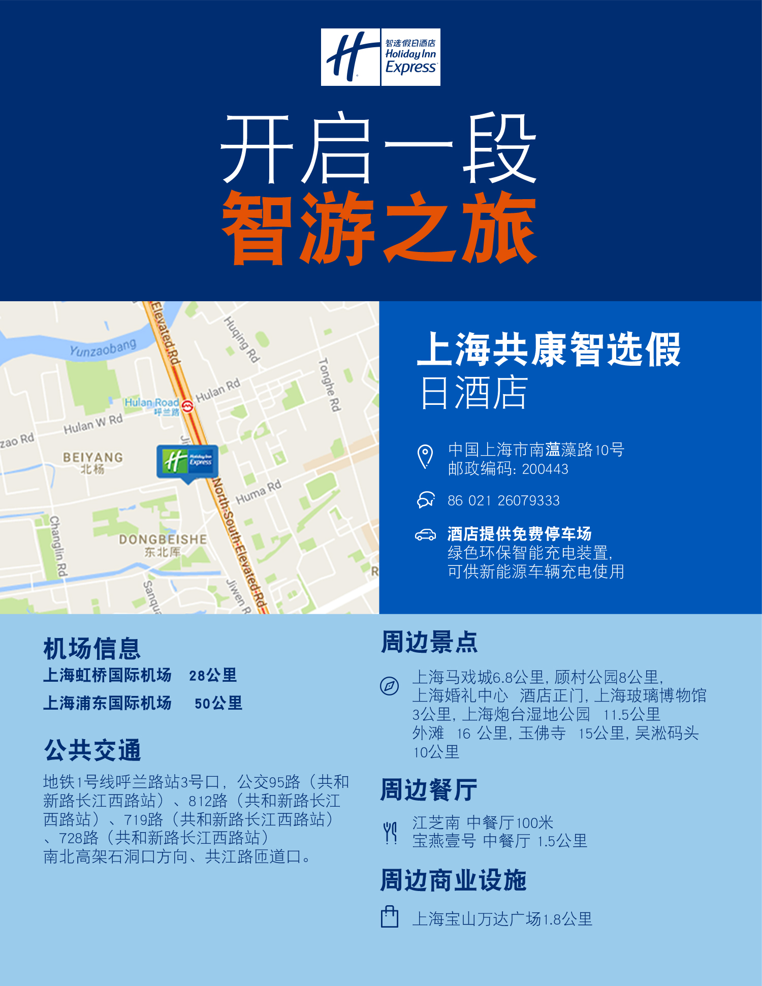 The first page of the Chinese printed smartguide, featuring blue sections and a bright orange headline at the top.