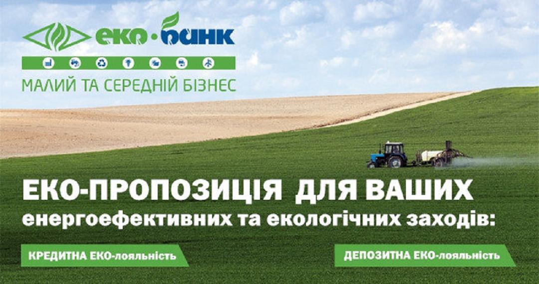 Кредит від Укргазбанку на станції що перетвоють альтернативні джерела енергії в електроенергію