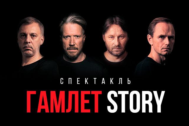 Спектакль «Гамлет Story»