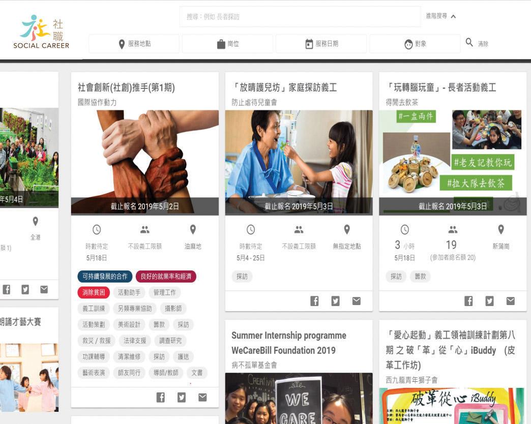 Social Career 社職: 社會活動及義工工作網上平台