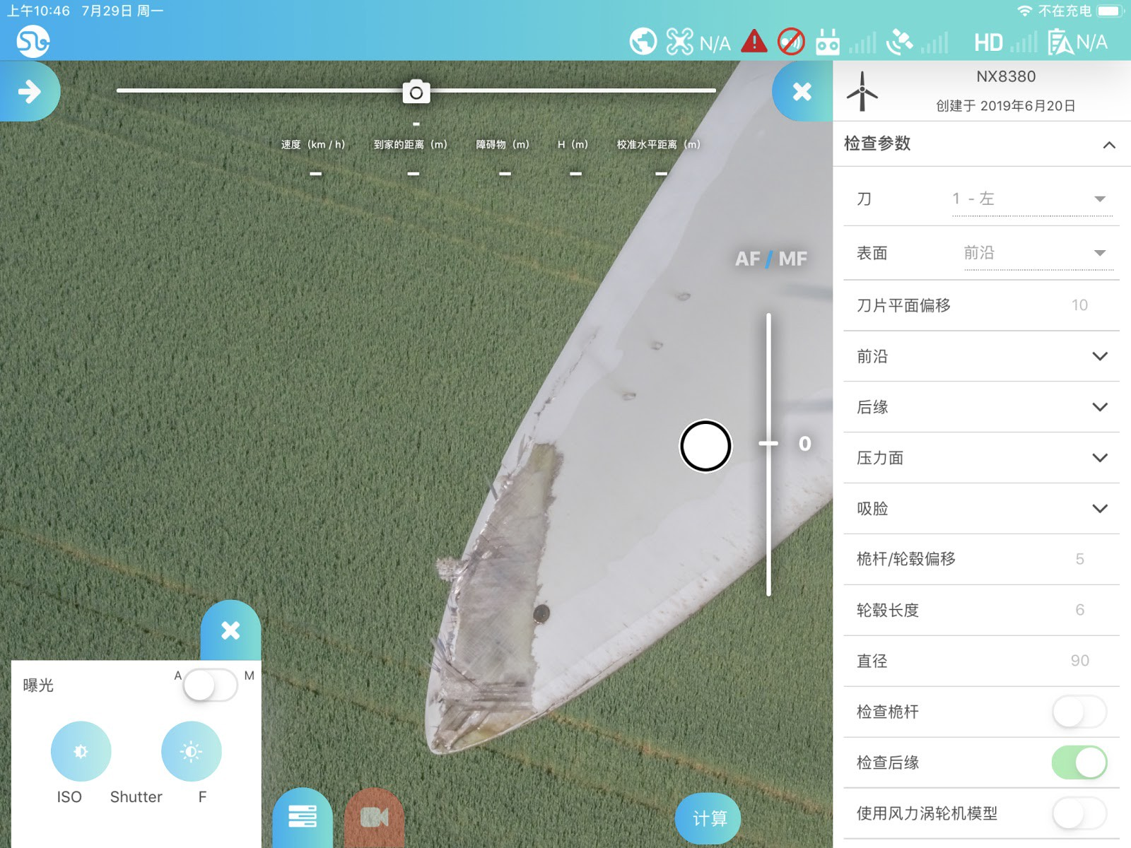 Sterblue App in Chinese with Damaged Blade