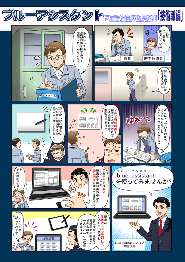類似図面検索システムを使う価値(技術職1)-技術伝承・働き方改革