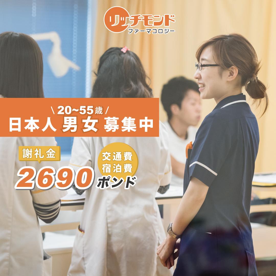新規治験、日本人男女募集開始!