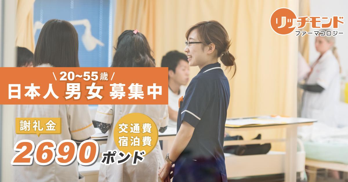 (過去の治験)喘息の治験 ー C18039