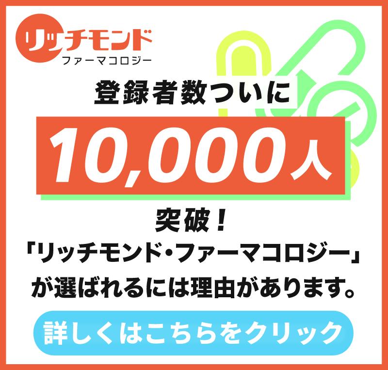 日本人登録者数  10,000人突破!