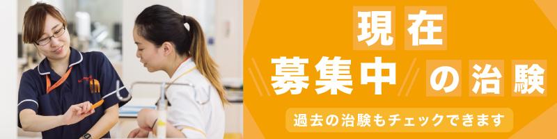 ついに解禁!日本人男女対象治験 小児てんかんの治験