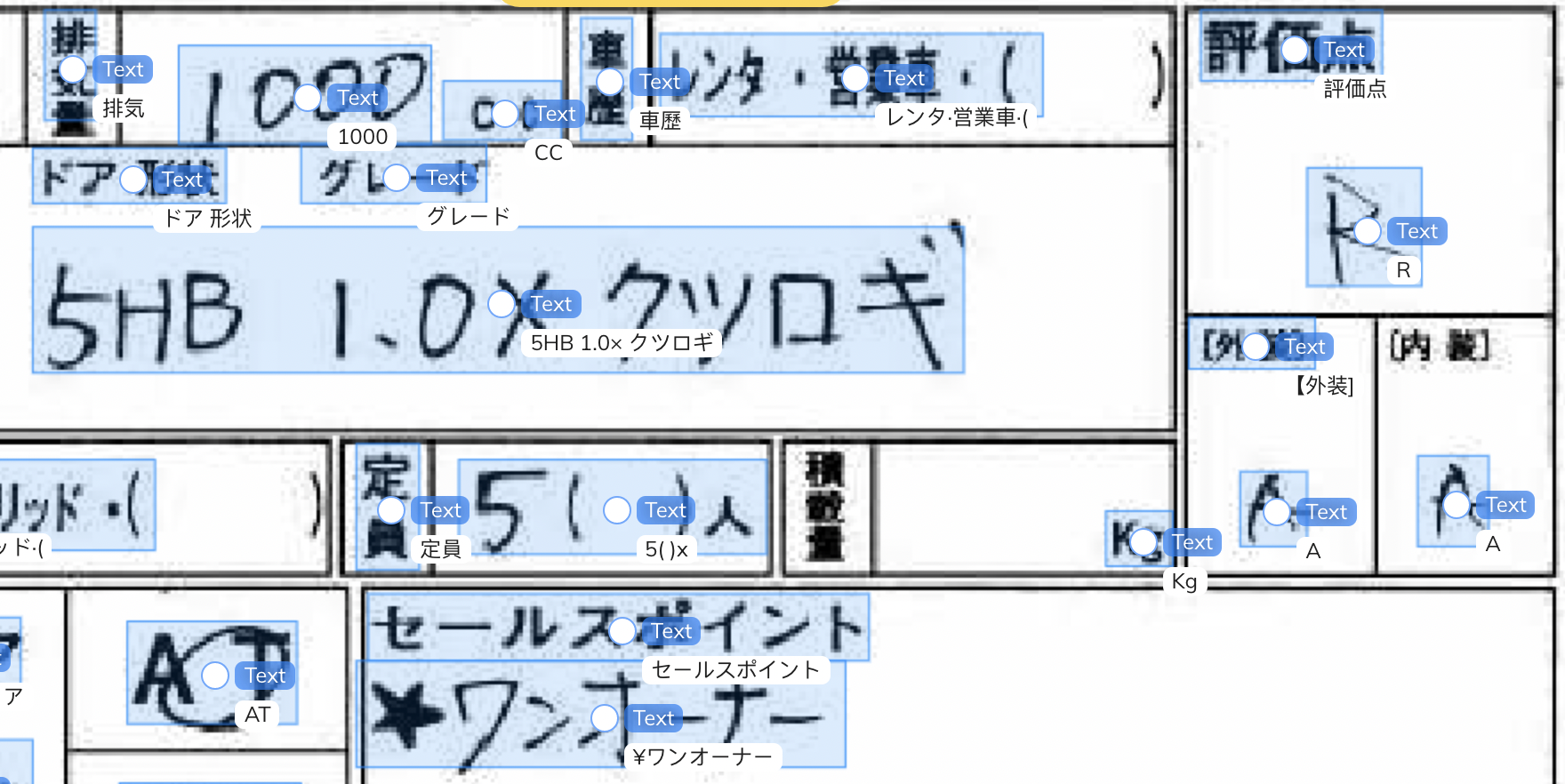 V7's OCR Text Scanner applied to a Japanese handwritten insurance form