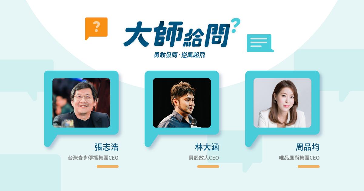 【大師給問】加碼問答集 - 台灣麥肯傳播集團 CEO 張志浩