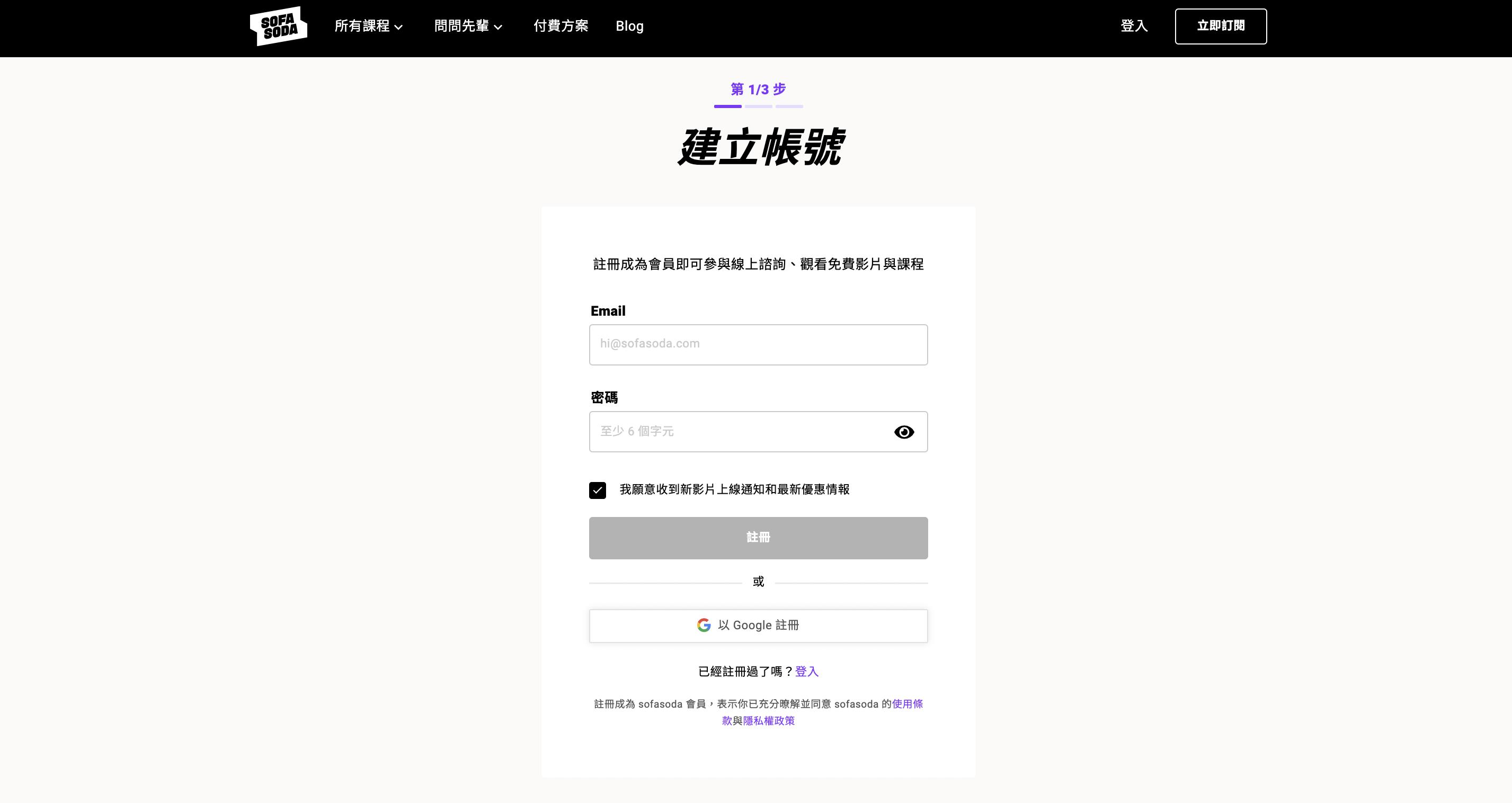 Sofasoda 註冊流程