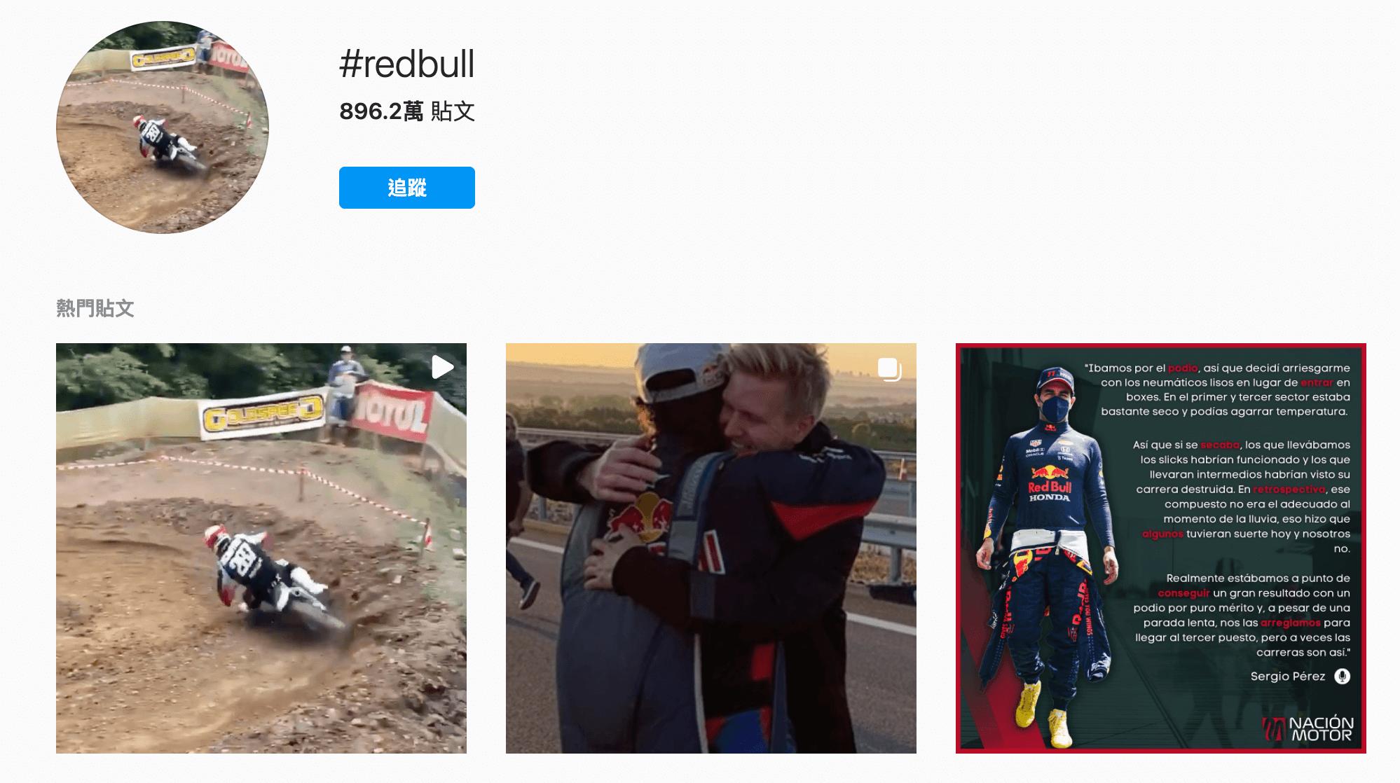 redbull紅牛hashtag
