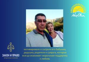 Саржанов Галымжан Турлыбекович