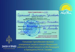 Галымжан Саржанов Доверенное лицо Президента