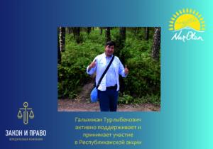 Саржанов Галымжан Республиканской акции «Birge»