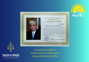 Благодарственное письмо Саржанову Галымжану от Президента