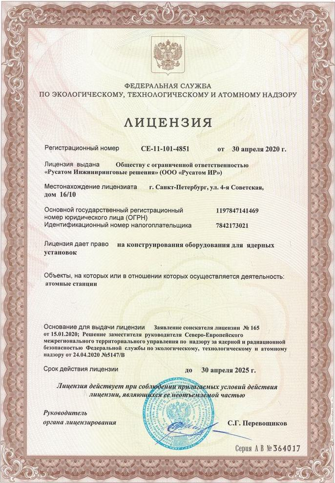 Лицензия на конструирование оборудования для ядерных установок