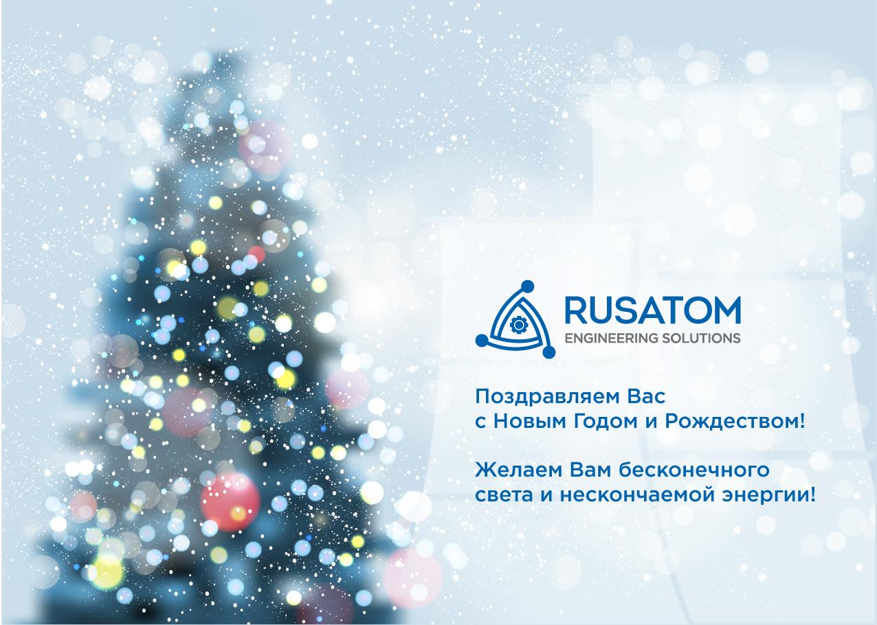 Поздравление с Новым Годом от Русатом Инжиниринговые решения