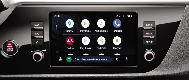 Android Auto и Apple CarPlay