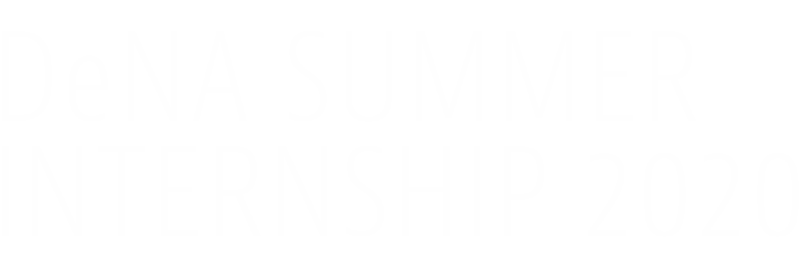 DeNA SUMMER INTERNSHIP 2020