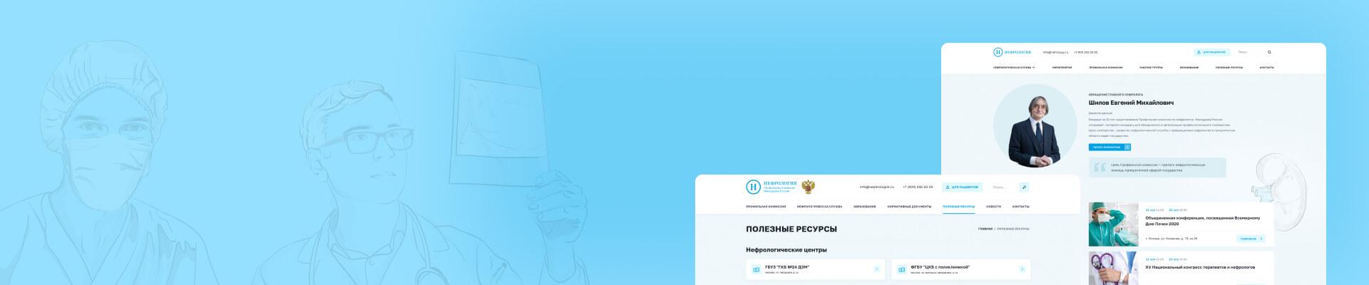 nephrologist.ru