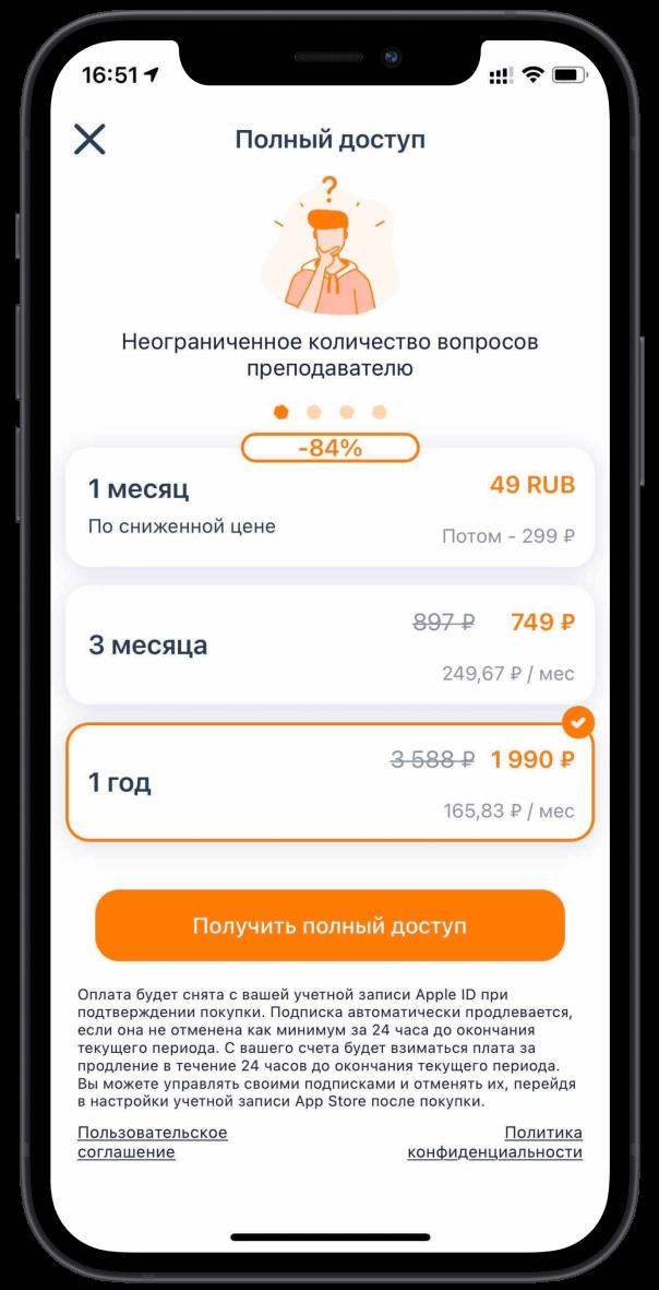 Maximum app paywall