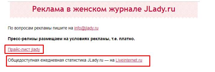 Реклама в женском журнале JLady.ru
