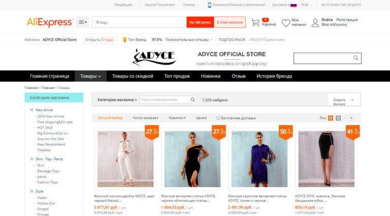Adyce - официальный магазин одежды на АлиЭкспресс.